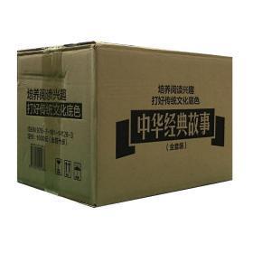 中华经典故事(16开平装 全四十册 原箱装)
