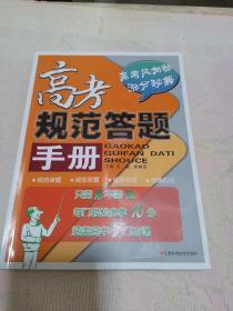 高考规范答题手册