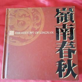 《岭南春秋》中国历代古钱币精选珍藏册(有收藏鉴定证书)