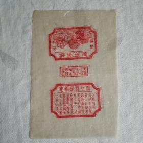 商标 狮球牌蜡纸药皂(达昌厂制)