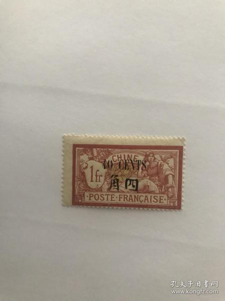 大清客邮邮票 加盖改值 新票 高值加盖 大移位 少见 有背胶
