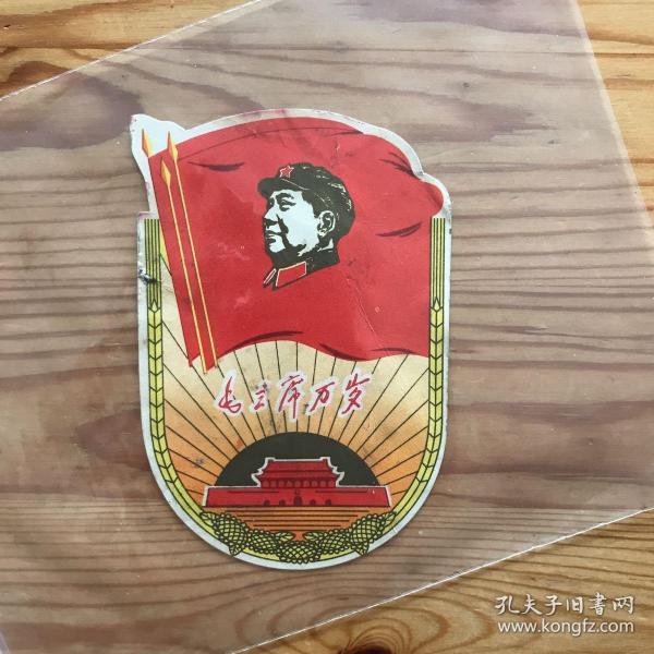 毛主席万岁年历卡