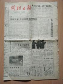 """""""开封日报""""1991年3月8丹"""