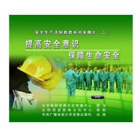 提高安全意识 保障生命安全 2DVD 安全培训学习视频光盘碟片  0520h