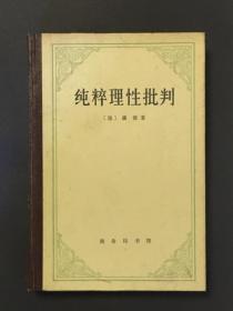 纯粹理性批判(精装 全一册  LV)