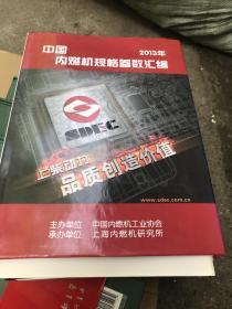 中国内燃机规格参数汇编