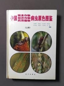 中国粮食作物经济作物药用植物病虫原色图鉴(上册)