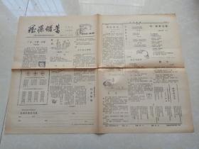 罗源储蓄报1986年4月