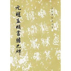 历代碑帖法书选·元赵孟頫书胆巴碑(1.10)(骑)