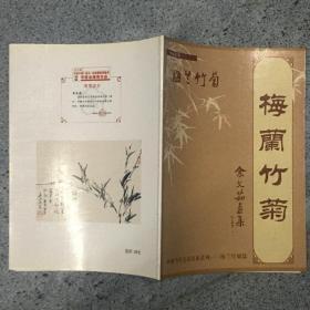 余文茹画集  梅兰竹菊