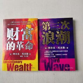 财富的革命+第三次浪潮(2本合售)