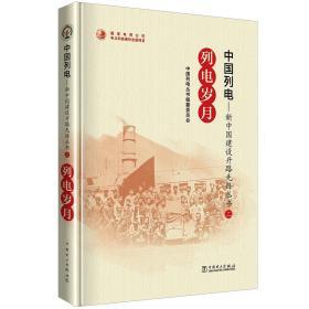 中国列电 二
