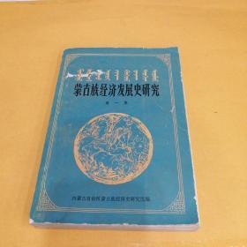 蒙古族经济发展史研究(第一集)