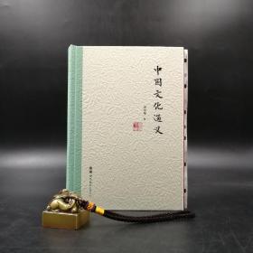 李中华先生签名钤印《中国文化通义》毛边本(精装  一版一次)