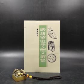 台湾联经版  严耕望《严耕望史学论文选集》(锁线胶订)