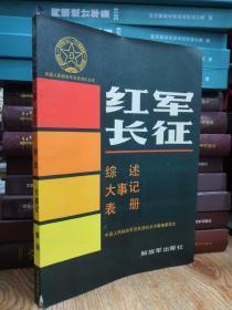 中国人民解放军历史资料丛书:红军长征图片