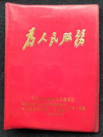 红色收藏~~~~~~为人民服务(活学活用毛泽东思想积极分子四好连队五好战士代表大会赠)【64开笔记本日记本】