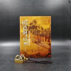 台湾联经版   李孝悌《昨日到城市:近世中国的逸乐与宗教》(精)