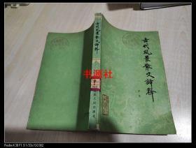 古代风景散文译释(馆藏)