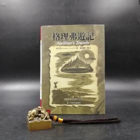 台湾联经版  绥夫特(Jonathan Swift)《格理弗遊记(三版)》(精装)