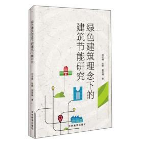 库存新书  △绿色建筑理念下的建筑节能研究