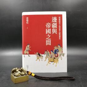 台湾联经版   连瑞枝 著《边疆与帝国之间:明朝统治下的西南人群与历史》(精装)