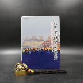 台湾联经版   丁仁杰《当代汉人民众宗教研究:论述、认同兴社会再生产》(精)