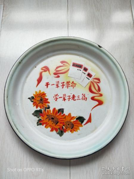 文革时期老三篇搪瓷茶盘