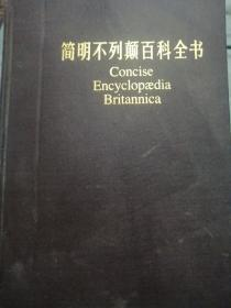 简明不列颠百科全书2
