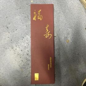 《福 寿  》毛泽东手书真迹 珂罗版