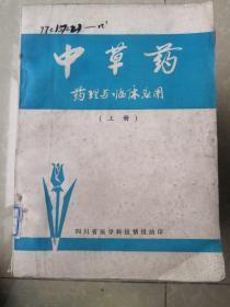中草药药理与临床应用 上册