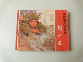 连环画文革60开小人书 邱少云