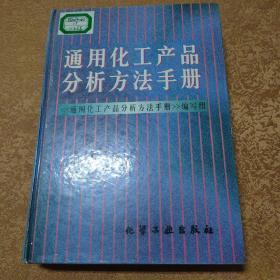 通用化工产品分析方法手册,全新未阅