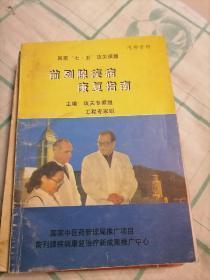 前列腺疾病康复指南