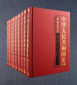 《中华人民共和国史长编》全九卷