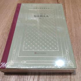毛边包法利夫人(精装网格本人文社外国文学名著丛书)