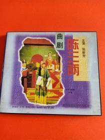 2VCD,曲剧《陈三两》张新芳演唱