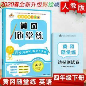 黄冈随堂练 四年级英语下册(人教版)·小学新课程标准同步训练