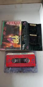 老磁带《荷东【东方好莱坞明星舞会系列3】原版磁带》