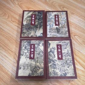笑傲江湖(全四册)一版一印