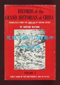 司马迁《史记》(Records of the Grand Historian of China)英文译本,华兹生翻译,1961年初版精装,1968年第三次印刷