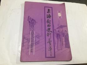 上海戏曲史料荟萃第5集(中国戏剧志上海卷).