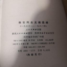 陈云同志文稿选编