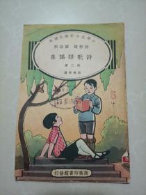 1936年:诗歌谚谣集(第二册)