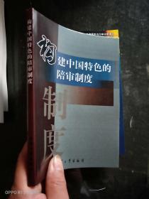构建中国特色的陪审制度  拍前咨询