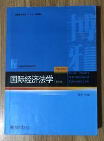 国际经济法学(第7版)Basic Theory of International Economic Law, 7th 9787301281314
