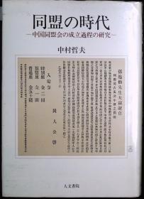 同盟の时代 —中国同盟会的成立过程之研究—