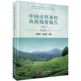 中国市售茶叶农药残留报告2019(华东卷二)