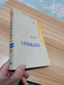 大唐西域记校注(下册)[中外交通史籍丛刊]