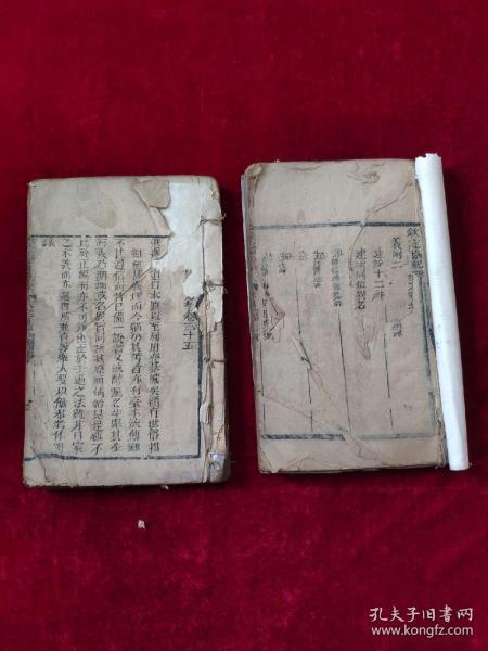 清代木刻本《钦定协纪辨方书》卷四、卷三十五